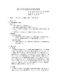 060612_3nen_sidouan.jpg